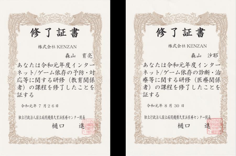 研修の修了証書