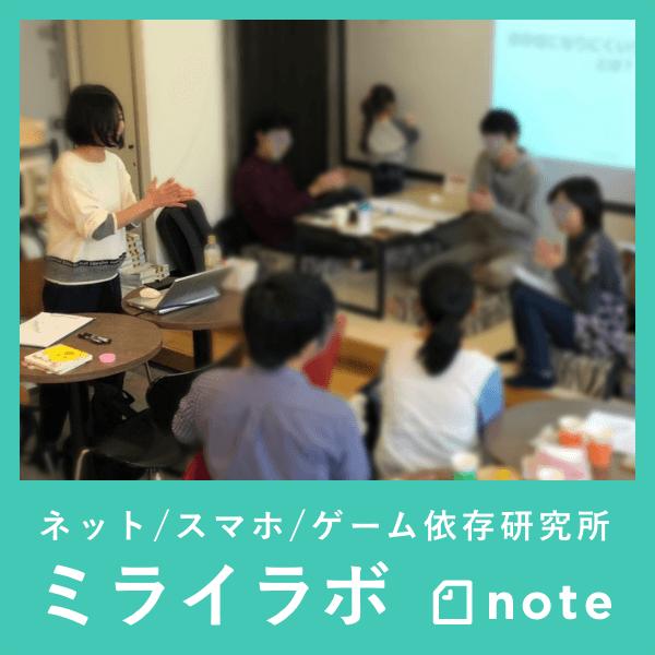 ネット/スマホ/ゲーム依存研究所 ミライラボ